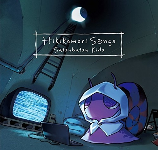 Key Sounds Label Jun Maeda: Hikikomori Songs / Satsubatsu Kids