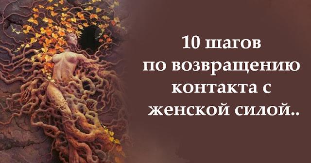 10 шагов по возвращению контакта с женской силой..