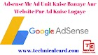 Adsense Me Ad Unit Kaise Banaye Aur Website Par Ad Kaise Lagaye