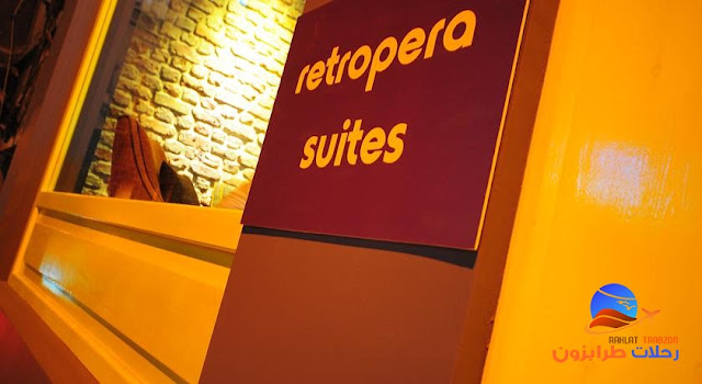 فندق ريتروبيرا