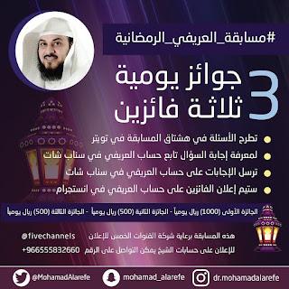 مسابقة الشيخ محمد العريفي الرمضانية 2018