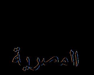 ERTU 5