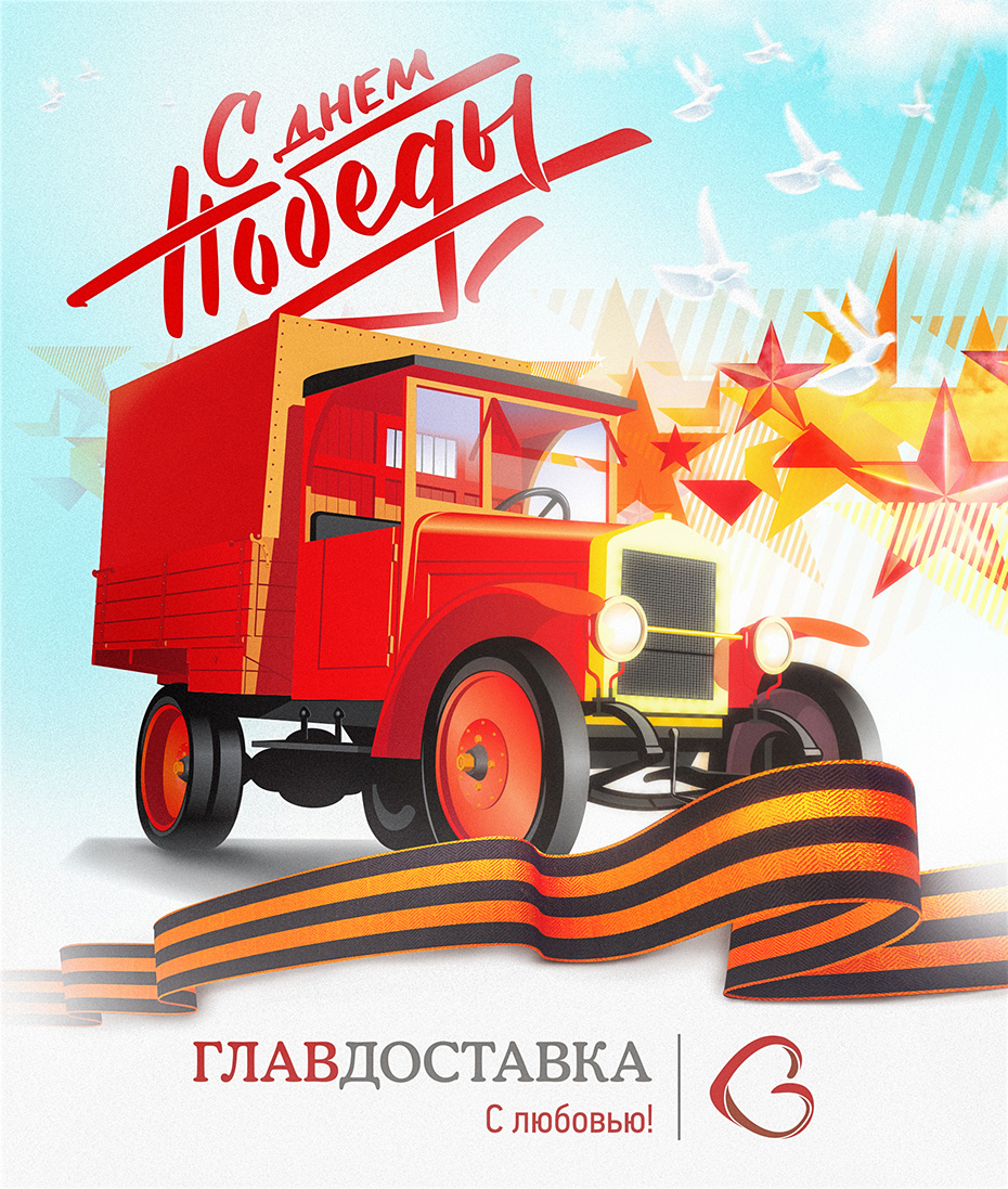 рекламная иллюстрация, открытка 9 Мая, Главдоставка