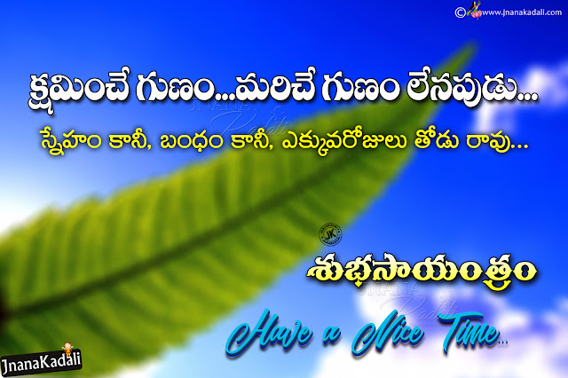 Telguu Quotes, Relationship quotes in telugu, Value on Relationship in Telugu, Telugu Good Evening Messages