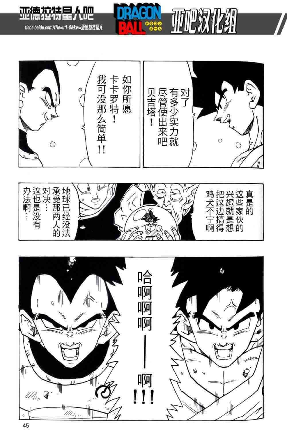 龍珠AF: 17話 - 第46页