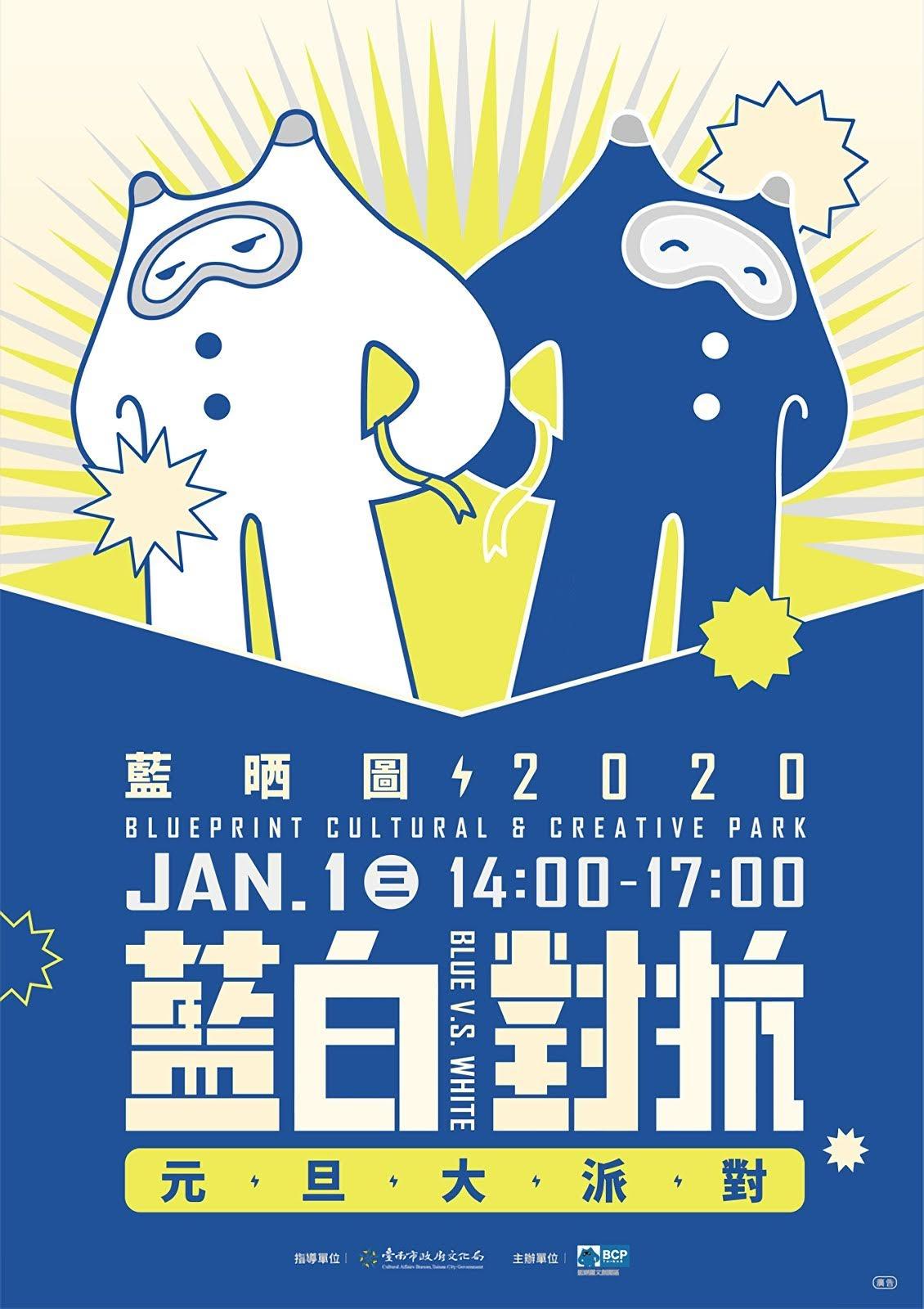 [活動] 2020台南跨年活動最終懶人包|2020愛你愛妳浪漫迎新年|跨年多元活動嗨翻天