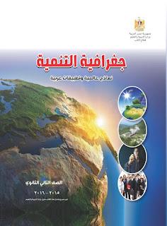 كتاب الجغرافيا للصف الثاني الثانوى الترم الأول والثاني 2018