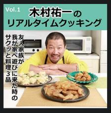 木村祐一のリアルタイムクッキング_Audible Station(オーディブルステーション)