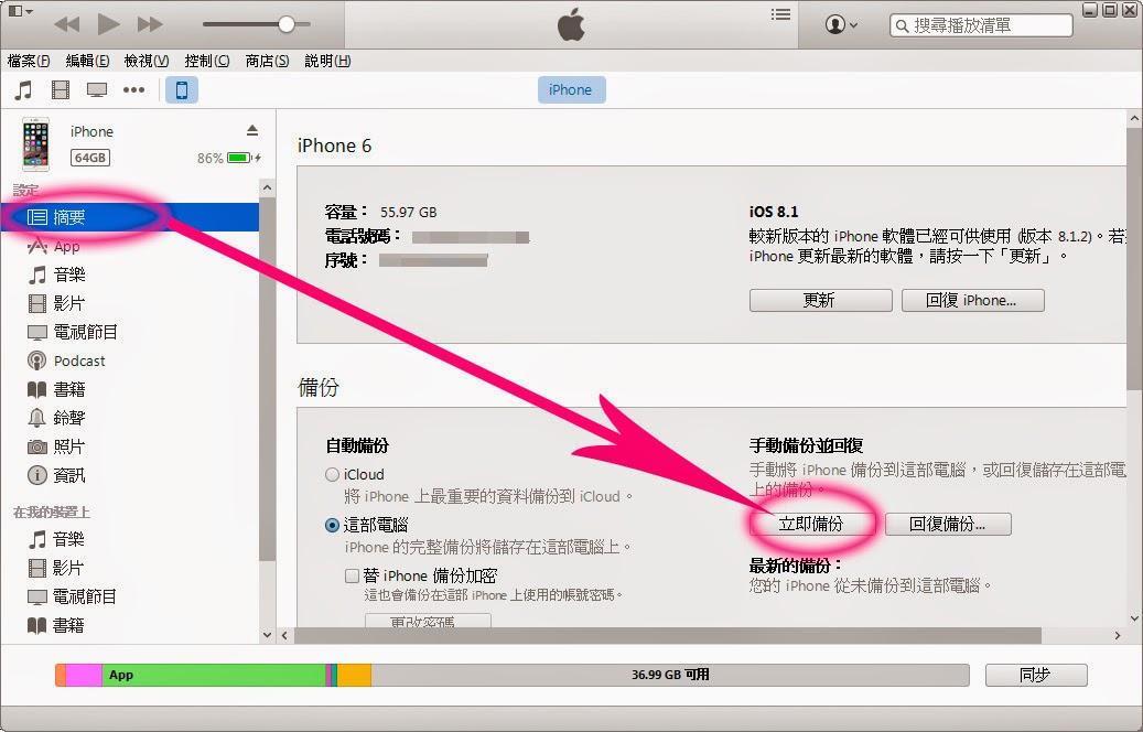 iphone 5 jb還原|- iphone 5 jb還原| - 快熱資訊 - 走進時代