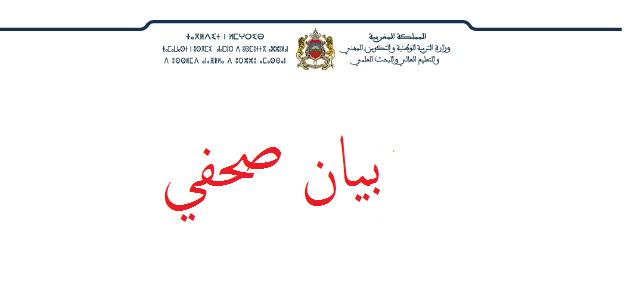بيان صحفي : وزارة التربية الوطنية تكذب إلغاء أو تعويض مادتي الفلسفلة والتربية الاسلامية في الامتحانين الجهوي والوطني للبكالوريا