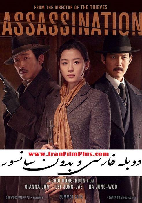 دانلود فیلم دوبله فارسی 2015