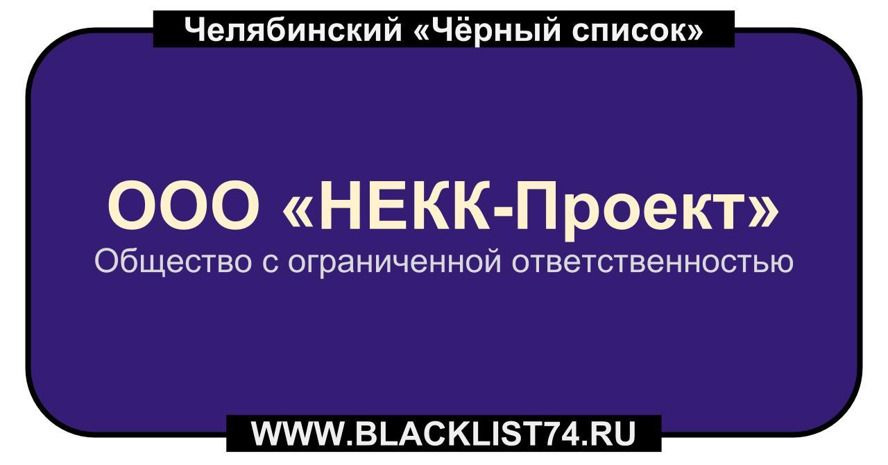 ООО «НЕКК-Проект», г. Челябинск, ул. Монтажников, 5В-8, +7 (351) 725-28-09
