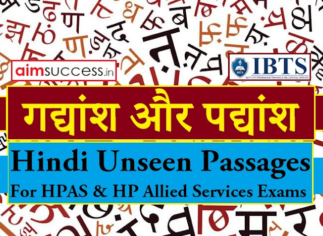 गद्यांश और पद्यांश - Hindi Unseen Passages for HPAS & HP Allied Services Exams
