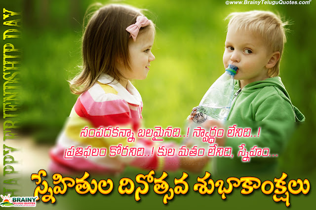 Famous Telugu Friendship Day Quotes Messages, have a nice Friendship Day Wallpapers