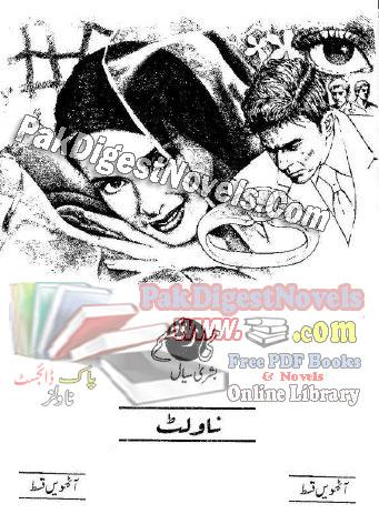 Mee Raqsam Episode 8 Novel By Bushra Siyal Pdf Free Download
