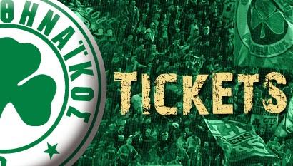 Κυκλοφορούν τα εισιτήρια