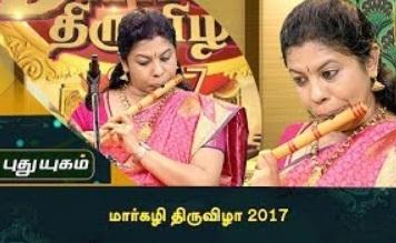 Margazhi Thiruvizha 2017 | 23-12-2017
