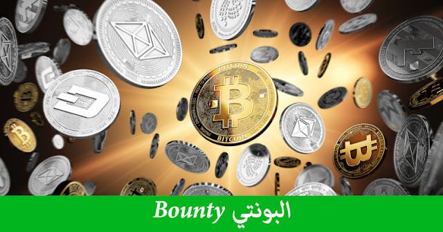 البونتي Bounty