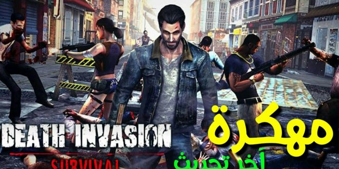 Death Invasion Survival اقوى الالعاب مهكرة مجاناً للاندرويد