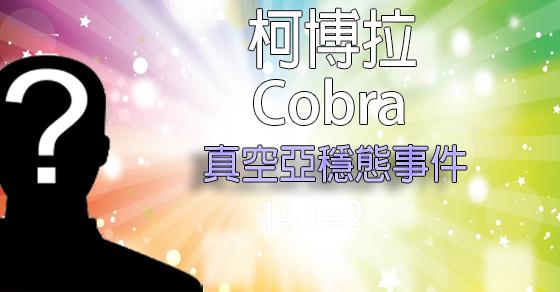 [揭密者][柯博拉Cobra]2017年6月13日:真空亞穩態事件