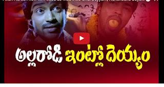 Allari Naresh new film titled as Maa Intlo Undi Deyyam, Nakenduku Bayam  Tollywood Gossips