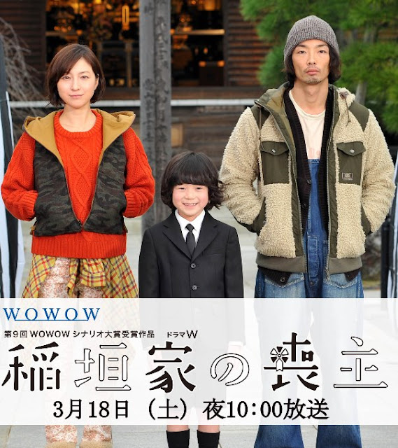 Sinopsis Inagaki Family's Chief Mourner (2017) - Film TV Jepang