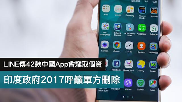 42款中國App會竊取個資 印度政府