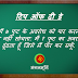 आज की टिप्स | Tip Of the Day: 25 October 2016