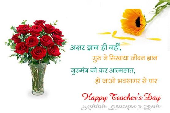 teachers-day-greetings