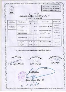 جداول امتحانات القاهرة ترم أول 2016 المنهاج المصري 3089_101531717403077