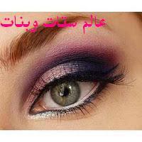 3e0f0ef118714 طريقة عمل المكياج اللبنانى بالصور خطوات المكياج اللبنانى ~ موقع عالم ...