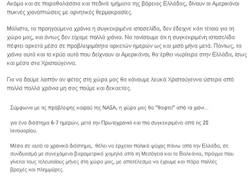 Πρόβλεψη ΣΟΚ από την NASA για την Ελλάδα: «Η Ελλάδα θα αποκλειστεί απ' το χιόνι» – Δείτε πότε…