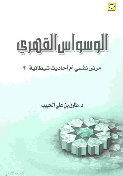 تحميل كتاب  الوسواس القهري pdf - طارق بن علي الحبيب