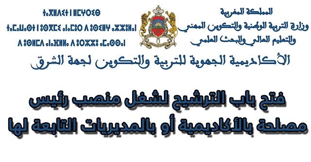 جهة الشرق: فتح باب الترشيح لشغل منصب رئيس(ة) مصلحة بالأكاديمية أو بالمديريات التابعة لها