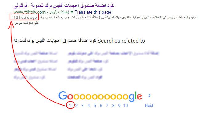 تسريع الأرشفة والظهور على الصفحة الأولى لجوجل