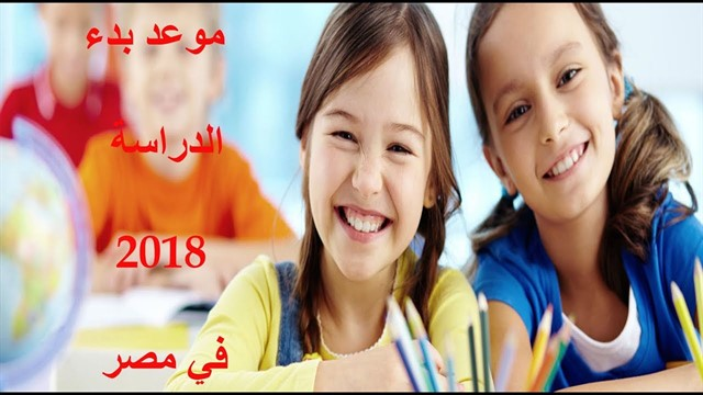تأجيل موعد بدء الدراسة لرياض الأطفال والصف الأول الابتدائي