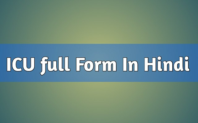 ICU kya hai ICU full form in Hindi