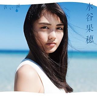 水谷果穂-青い涙-歌詞-mizutanikaho-aoinamida-lyrics-mv