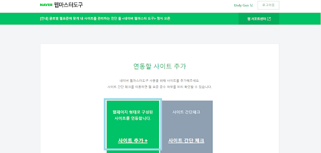 submite site to naver.com