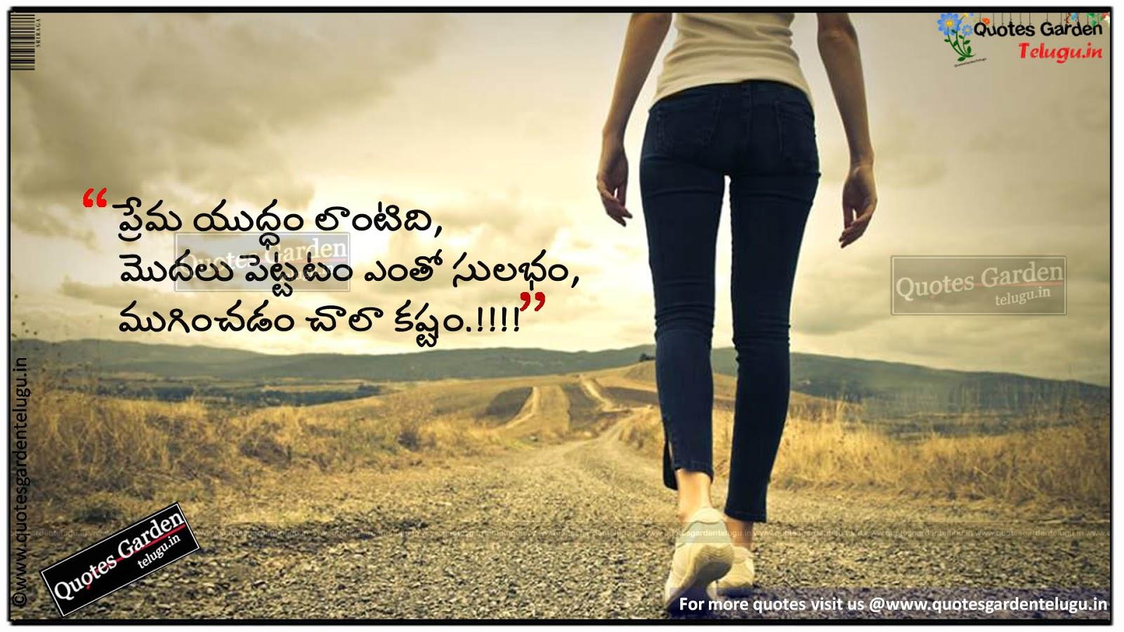 Latest Telugu Language Fb Love Quotes Images Garden