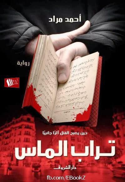 رواية تراب الماس - أحمد مراد pdf