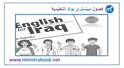 دليل المعلم لغة انجليزية للصف الخامس الابتدائي 2018-2019-2020-2021