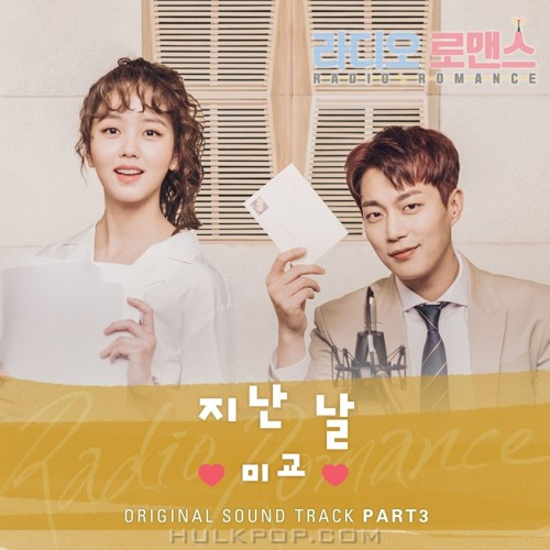 MIGYO – Radio Romance OST Part.3