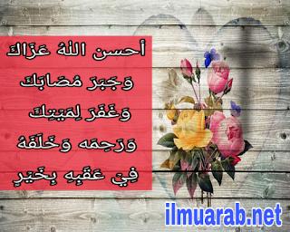 Ucapan Belasungkawa Bahasa Arab Beserta Artinya