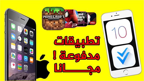 إليك أفضل تطبيق لتحميل جميع التطبيقات المدفوعة بالمجان ! ( iOS )