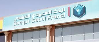 وظائف خالية فى البنك السعودي الفرنسي عام 2020