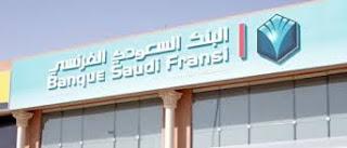 وظائف خالية فى البنك السعودي الفرنسي عام 2019