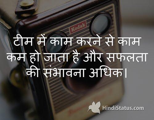 Team Work - HindiStatus