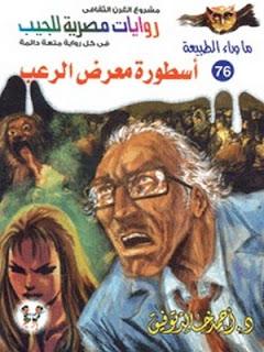 قراءة وتحميل أسطورة معرض الرعب ما وراء الطبيعة
