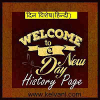din vishesh in hindi, today in history